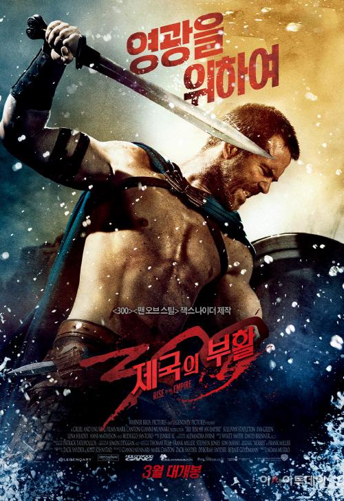 [영화] 300 : 제국의 부활 _ 2014.3.8
