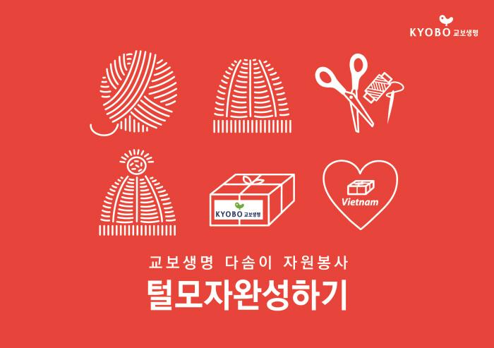 교보생명 임직원 자원봉사 - 털방울모자 완성하기..