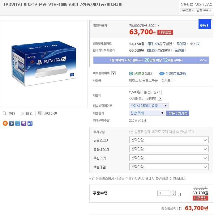 비타TV 6.4만원.....