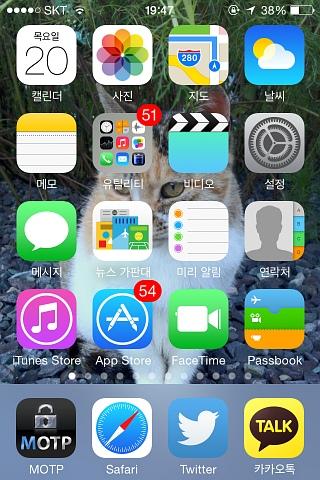 드디어 iOS 7.1로 업데이트 완료