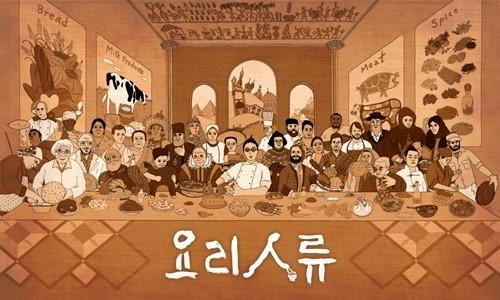 KBS의 글로벌 대기획(...)음식 다큐멘터리 '..