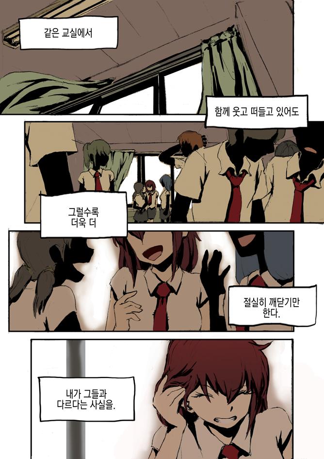 [어서오세요 305호에] 방랑의 엘레지(上)