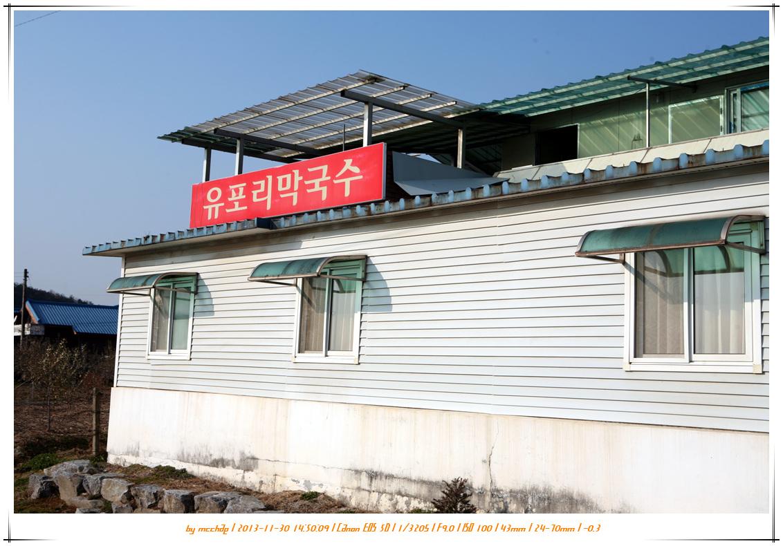 [2013/11/30] 유포리 막국수 & 춘천 애니메이션 박물관