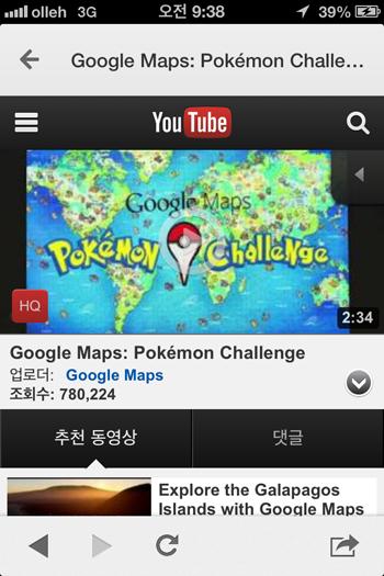 구글맵의 만우절 패기! 야생의 포켓몬을 찾아라!!