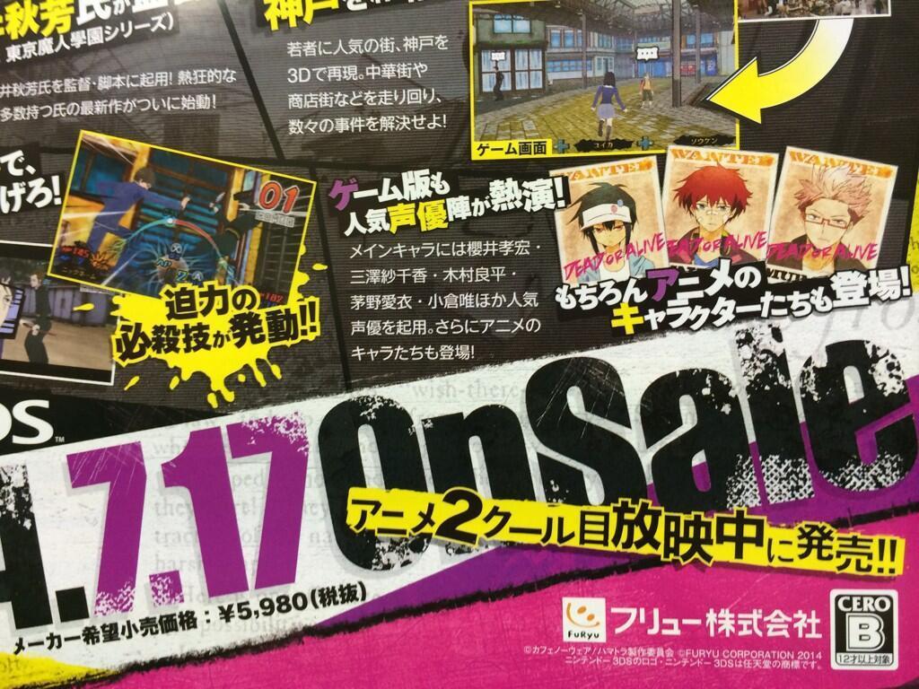 하마토라 애니메이션, 오는 7월에 2쿨째가 방송되는 듯