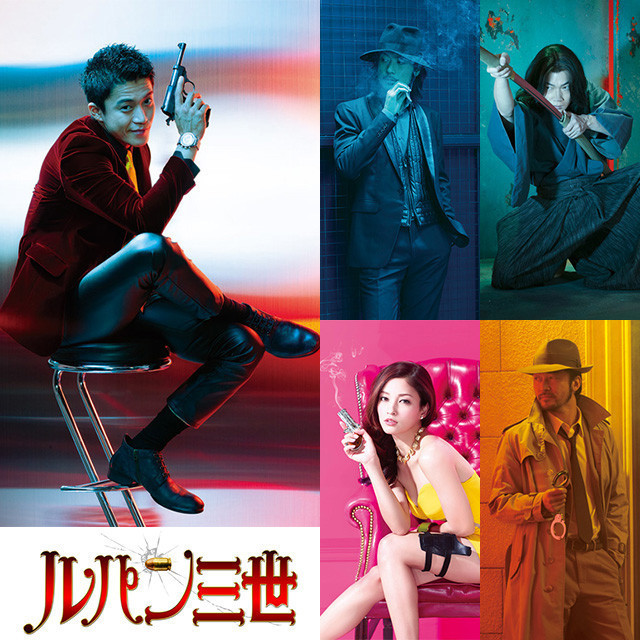 8월 31일 개봉, 실사영화《루팡 3세》스틸 컷