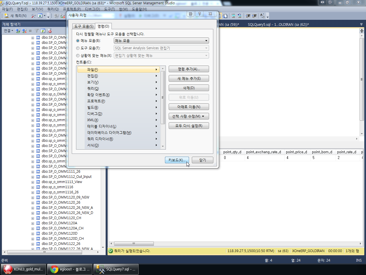 퍽킹 MSSQL2012 - SQL Server Management Stu..
