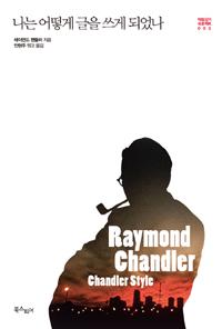 레이먼드 챈들러 - 나는 어떻게 글을 쓰게 되었나