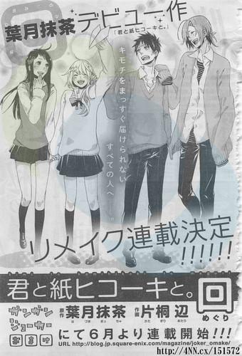 만화가 '하즈키 맛챠' 선생의 데뷔작 만화 리메이크 결정