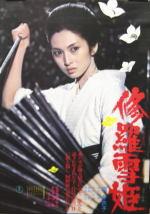 슈라유키히메 修羅雪姬 (1973)