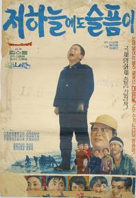 저 하늘에도 슬픔이 - 김수용, 1965