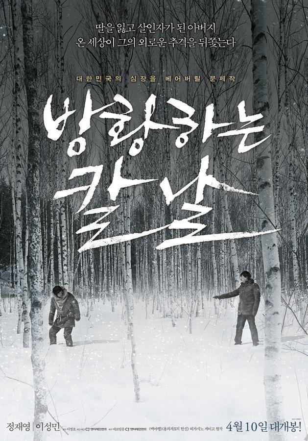 방황하는 칼날 (2014)