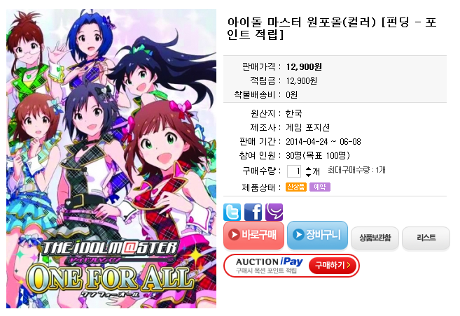 IDOLM@STER ONE FOR ALL 의 공략집 펀딩이..