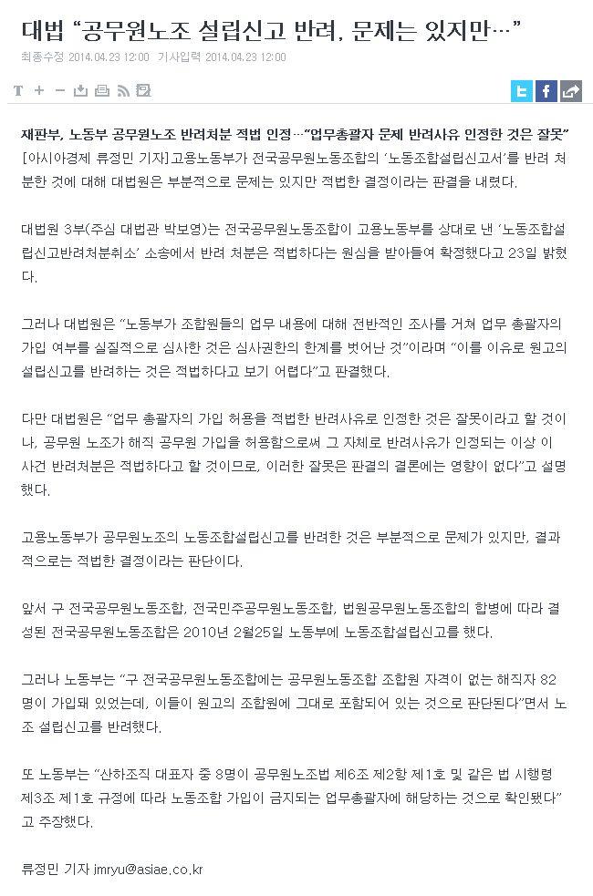 공무원노조 해직자 노조원 사유로인한 반려는 정당하..