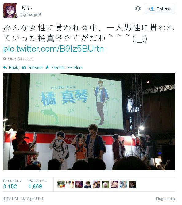 니코니코 초회의3, Free!의 타치바나 마코토 캐릭터..
