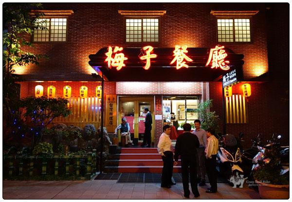 동료의 은퇴를 축하하는 대만식 저녁 만찬 - 타이페..