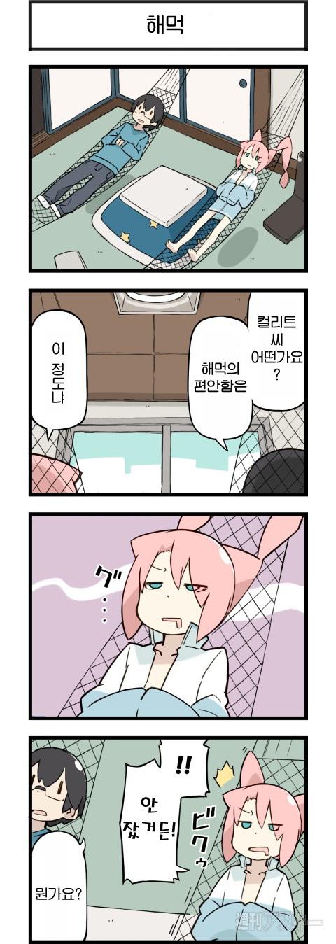 코믹『그와 컬리트』제 127화 해먹