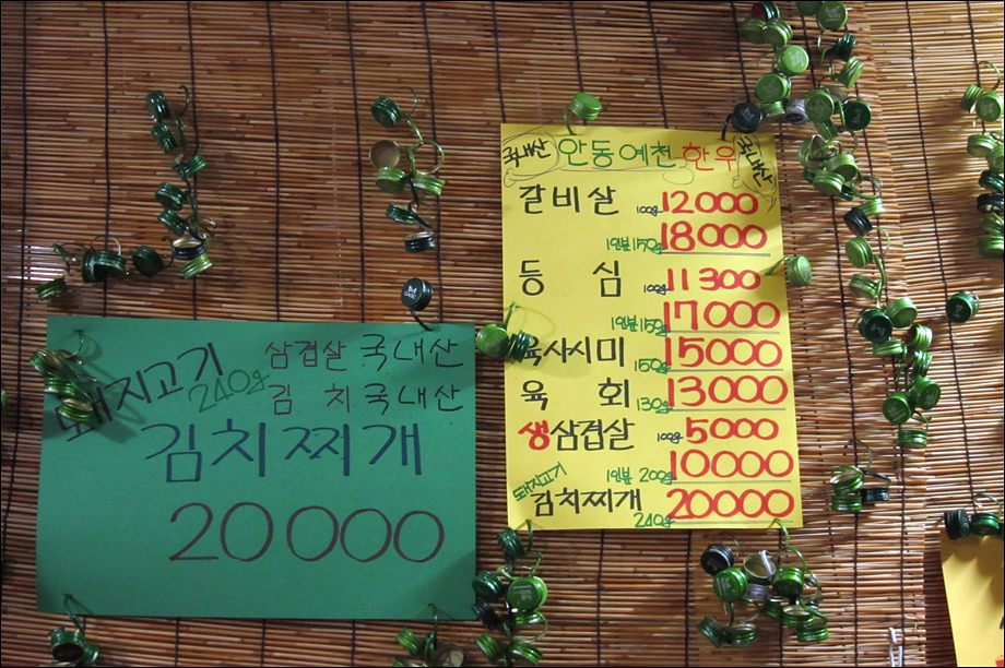 [석계역] 안동예천한우 정가네 - 차돌박이,육..