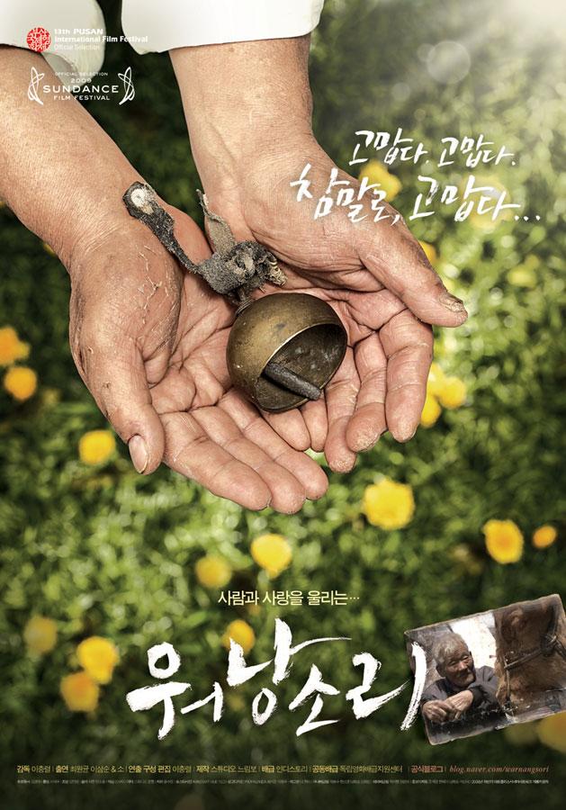 워낭소리 (2008, 한국)