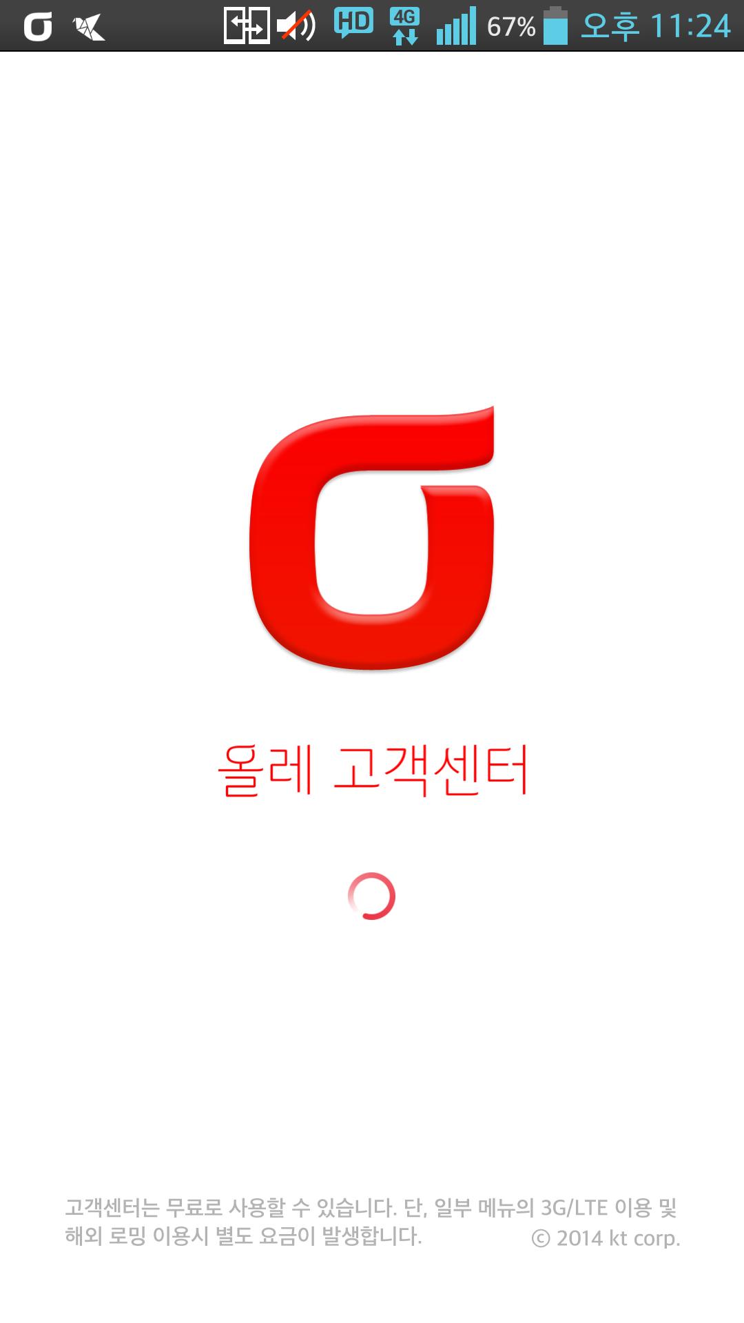 안드로이드용 올레 고객센터 앱 3.2.2 다운로드