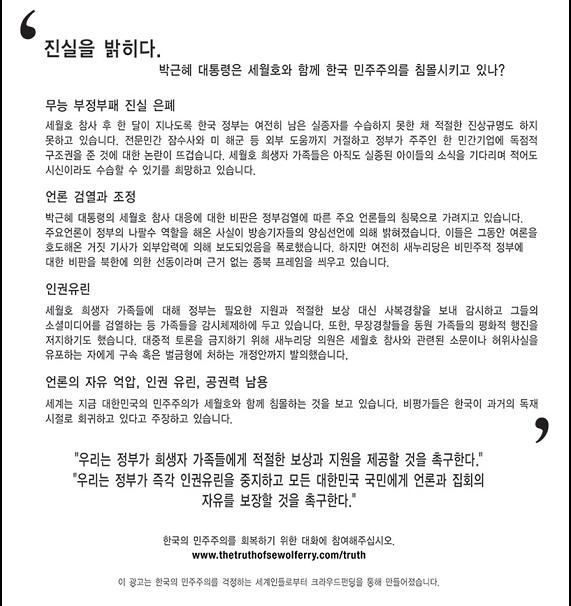 세월호 WP&NYT 광고주의 실체