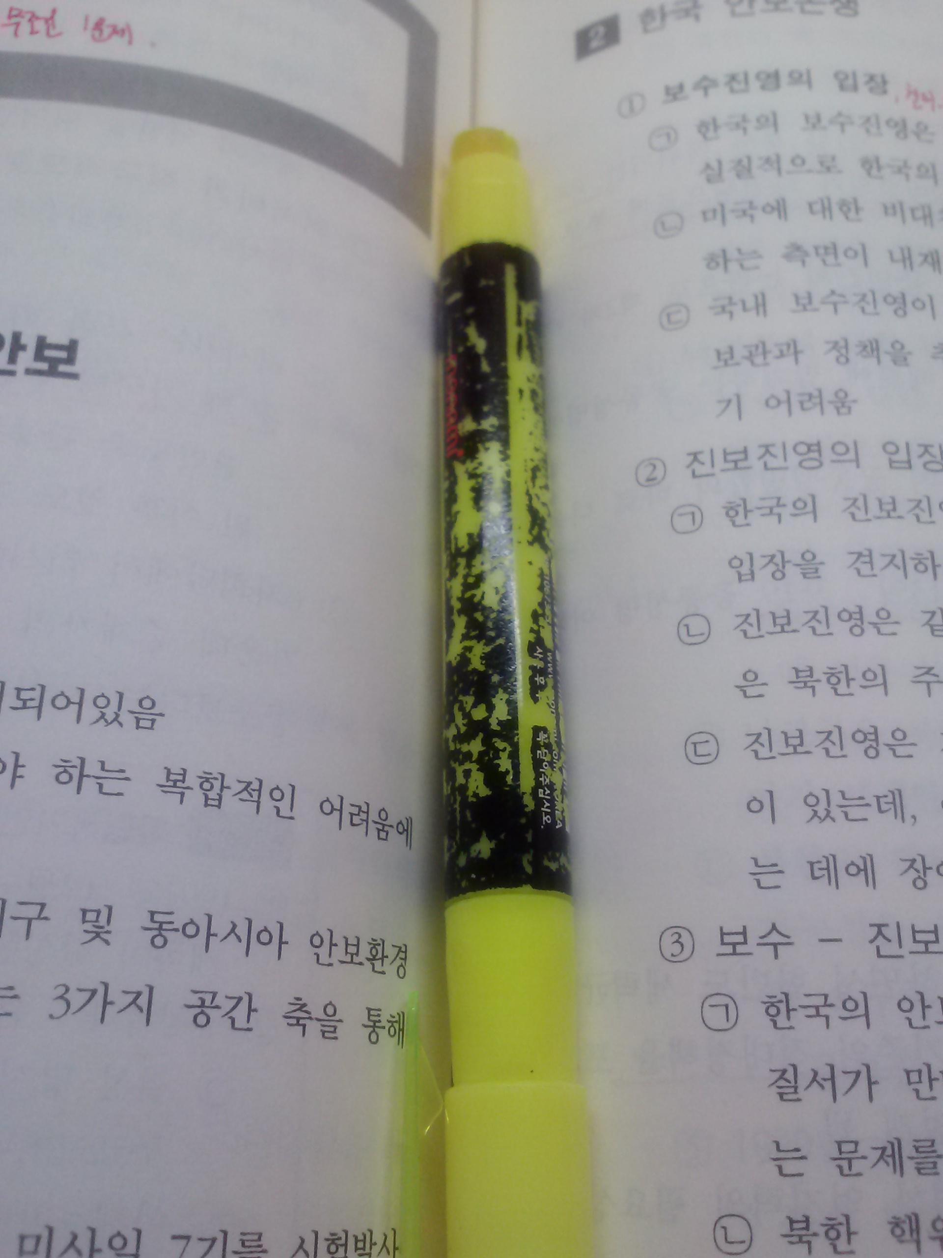 모나미 고체 형광펜