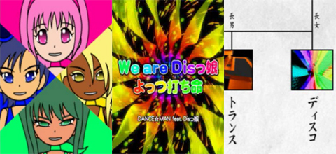 Music Junknote 453 // We are Disっ娘よっつ打ち命