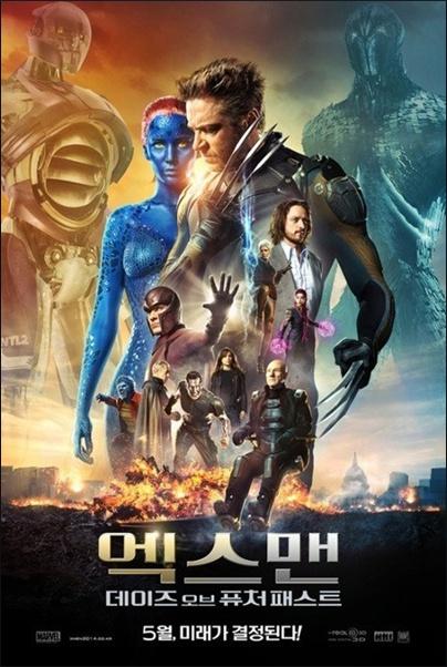 <영화> 엑스맨 : 데이즈 오브 퓨처 패스트(X-Men:..