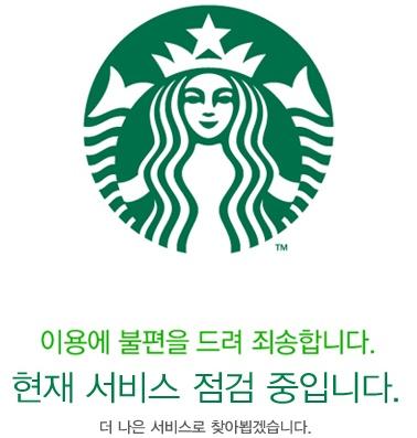[스타벅스] e프리퀀시 - 무료 음료로 변경
