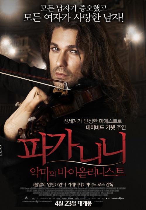 파가니니: 악마의 바이올리니스트 Paganini: The D..