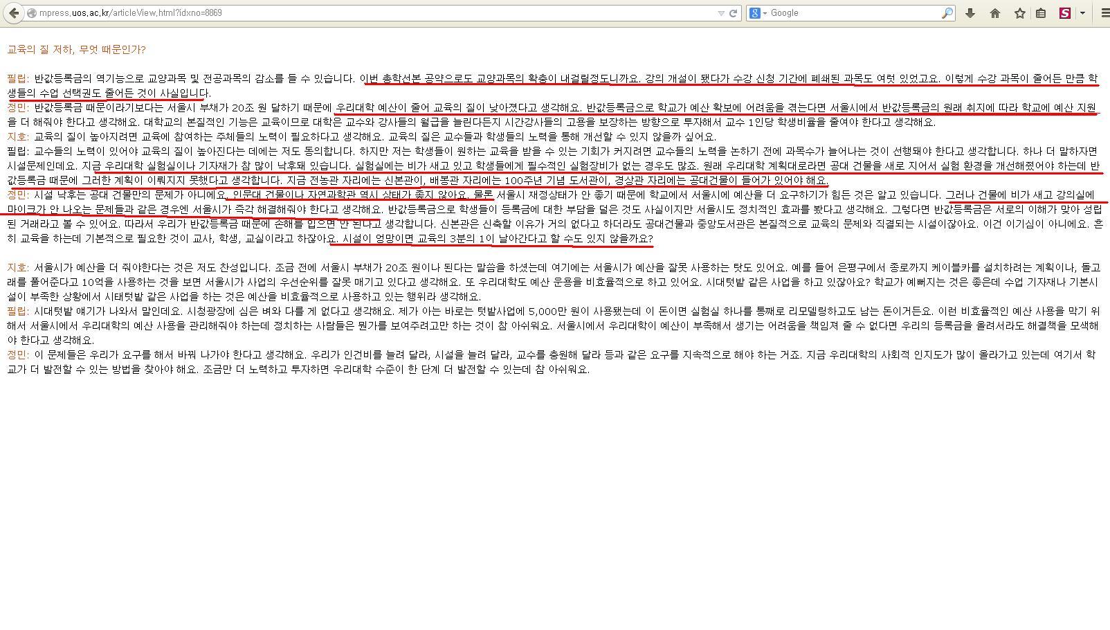 서울시 민주당,박원순의 보편적복지, 반값등록..