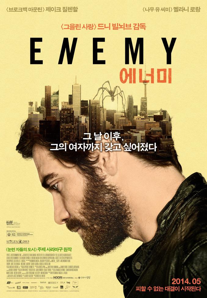 <에너미> 영화가 끝나고 본격적으로 흥미진진하다