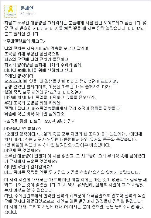 ㅋㅋ기갑갤러가 ㅋㅋㅋ노무현 유서로  문재인을 낚..
