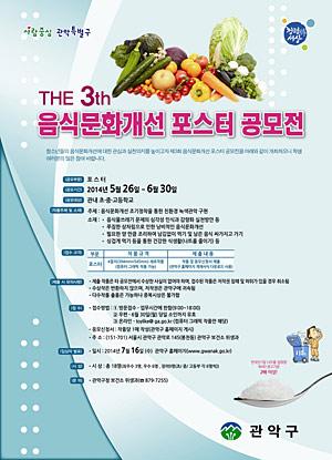 스크랩] 관악구, 음식문화개선 포스터 공모전 개최..