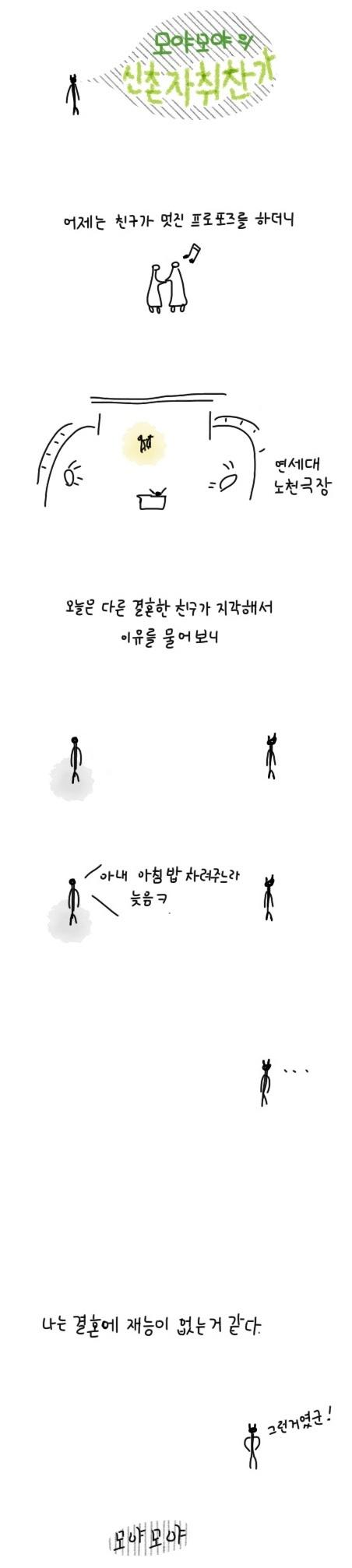 신촌자취찬가 03