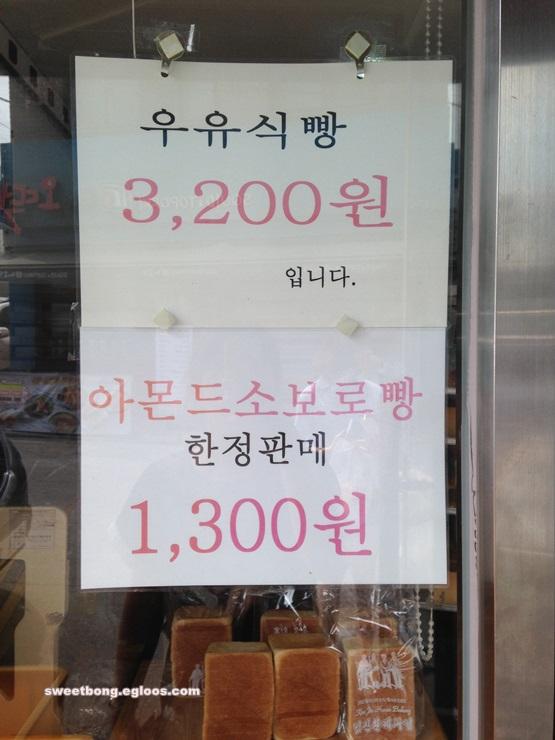 [홍대/신촌] 김진환 제과점 식빵, 소보로 가격