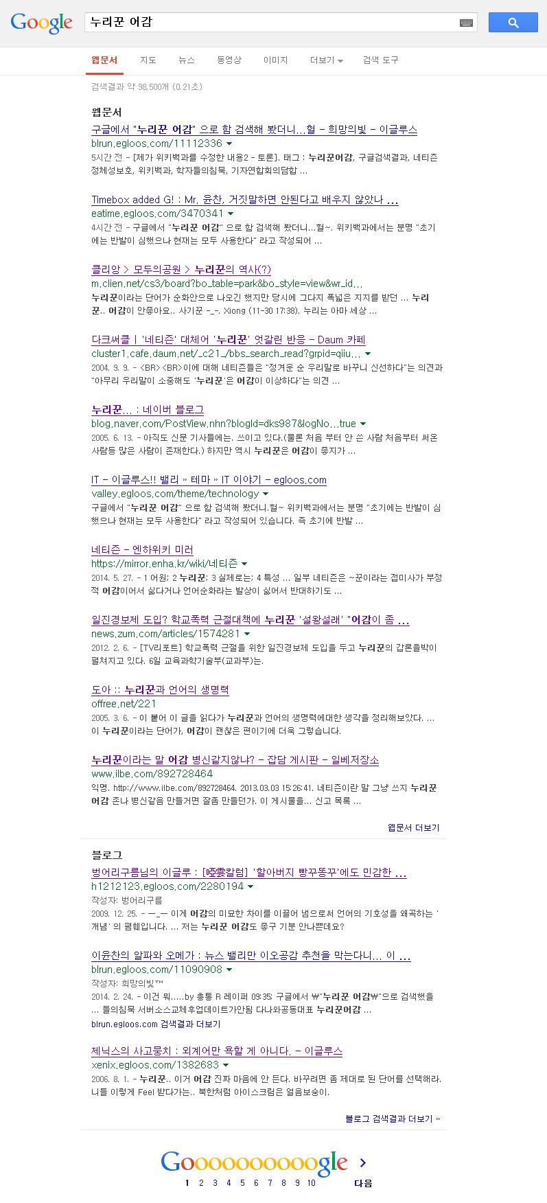 '누리꾼 어감' 검색결과 분석