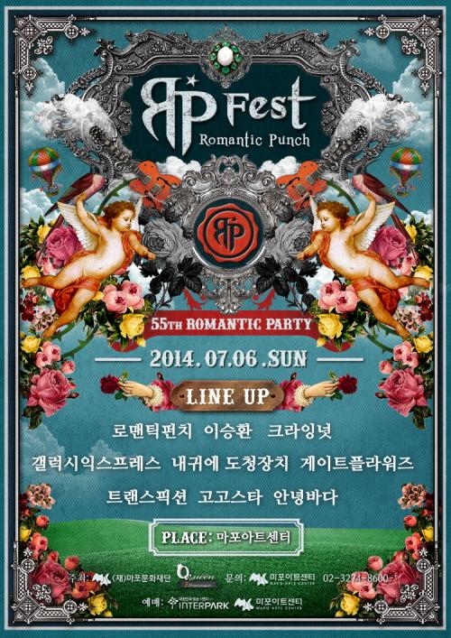로멘틱펀치 명품 페스티벌 [RP Fest] 개최!