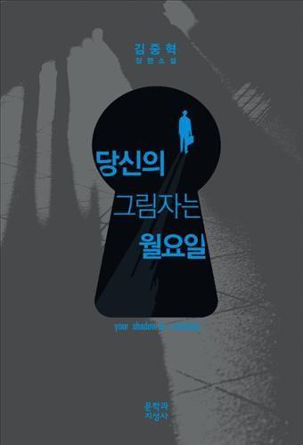 [B] 김중혁, 당신의 그림자는 월요일