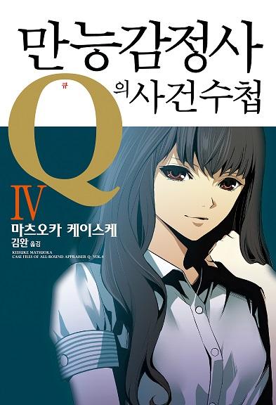 만능감정사 Q의 사건수첩 4권 - 애매하지 않다. 그냥..