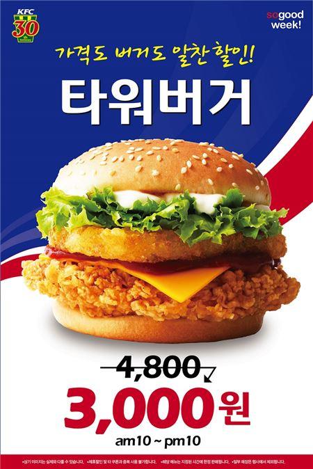 KFC! 화려한 치킨! '보다' 맛있는 kfc버거!
