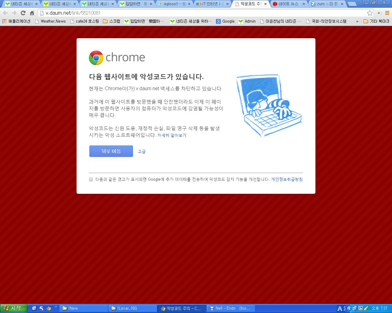 v.daum.net 현재 여는 페이지 마다 악성코드 ..
