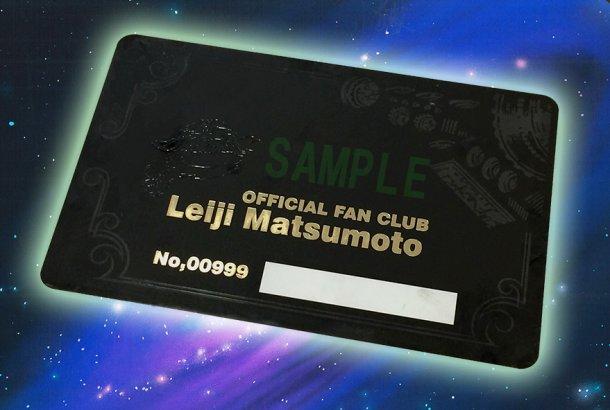 마츠모코 레이지 선생 첫번째 공식 팬클럽 발족