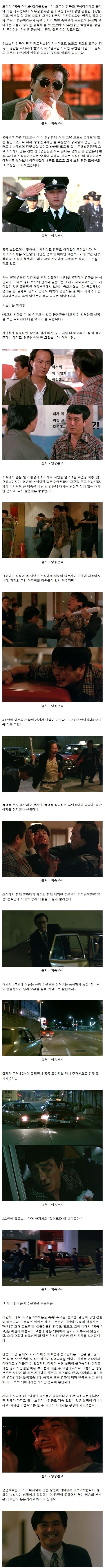 추억의 영화 - 영웅본색 홍콩트와르