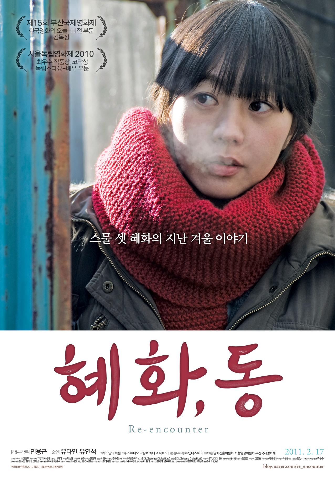 혜화, 동, 2011