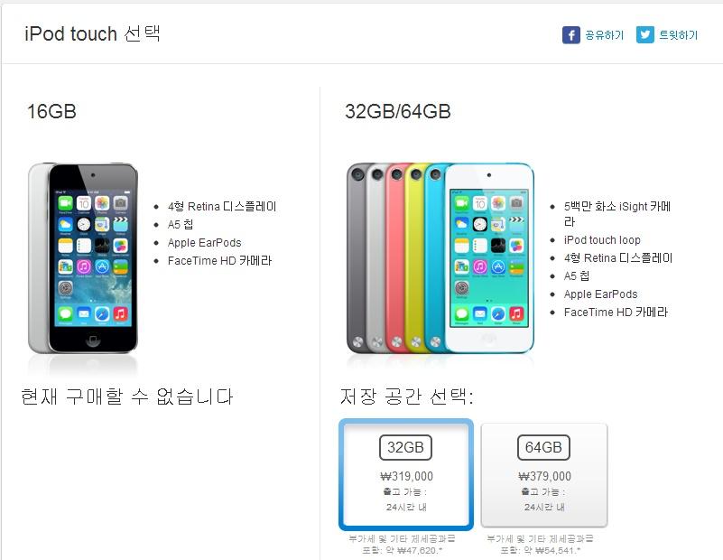애플 아이팟터치 5세대 가격인하.
