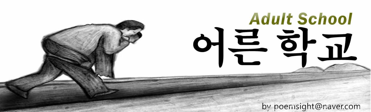[단편소설] 어른 학교-2008년 작품
