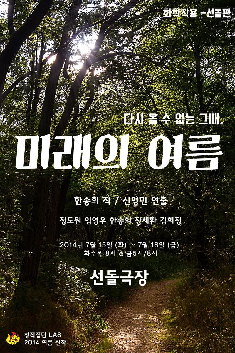 2014 여름맞이 신작 < 미래의 여름 >