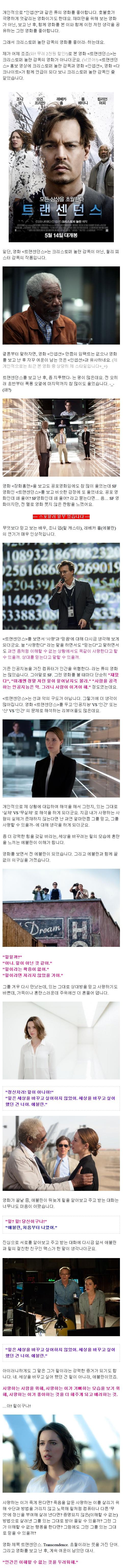 트랜센던스 SF영화