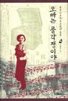 한국의 대중음악책 11